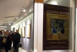 Изложба-живопис на художника Илиян Колев – 10 февруари 2015