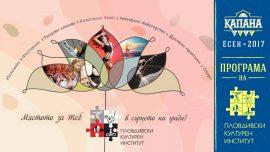 ПКИ на Капана фест - 29 септември - 1 октомври 2017