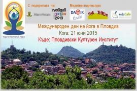 21 юни 2015 - Международен ден на йога