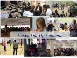 Уикенд на Промяната - 27 и 28 февруари 2016