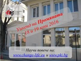 Уикенд на Промяната 2 - 18 и 19 юни 2016