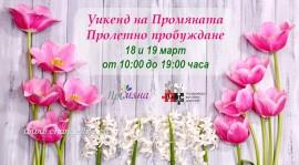 Уикенд на Промяната 4 – Пролетно пробуждане – 18 и 19 февруари 2017