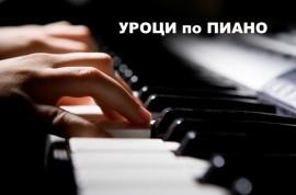 Музикална студия PIANINO с Гери