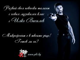 Вокални класове с Илко Василев