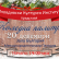 Коледна палитра с Пловдивски Културен Институт – 20 декември от 19:00 часа