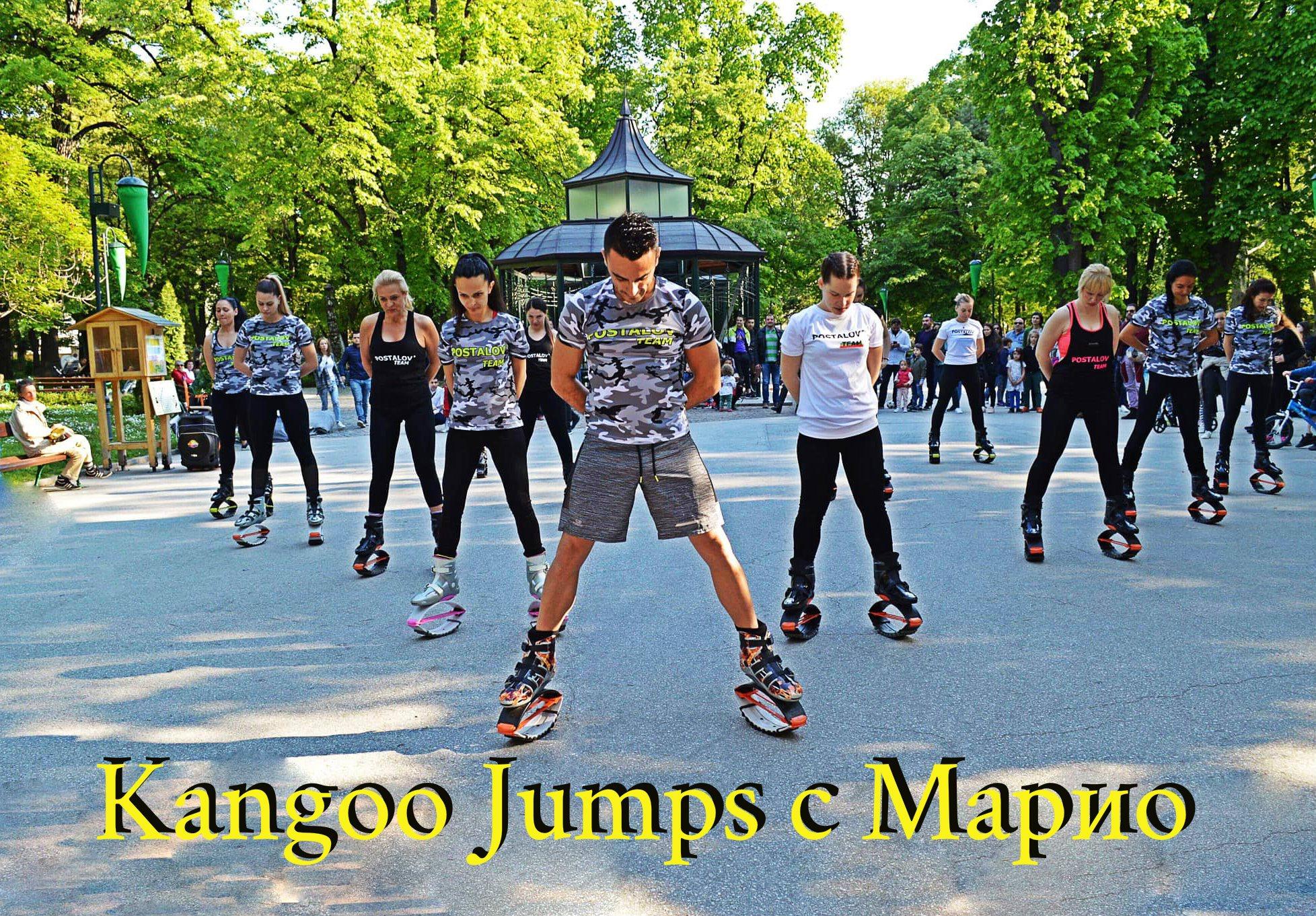 ce23af0e392 Скъпи приятели, с удоволствие Ви представяме. Kangoo Jumps с Марио Сутрешно  канго – понеделник, сряда и петък от 9:00 часа и