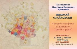 """Изложба-графика и живопис """"Цветя и руни"""" – 11 май 2019"""