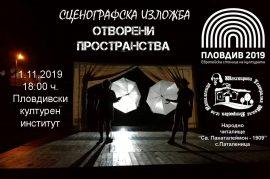 """Сценографска изложба """"Отворени пространства"""" - 1 ноември 2019"""