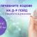Лечебните кодове на д-р Лойд с Елизабета Шуманова – 30 ноември от 10:00 часа