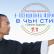 """""""9-позиционна форма в Чън стил"""" – практичен семинар с Ованес Будакян"""