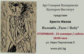 """""""Тяло/Body"""" – изложба на Христо Жеков от 23 ноември"""