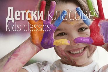 Детски класове